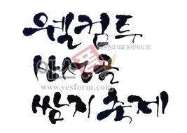 섬네일: 웰컴투산성골쌈지축제 - 손글씨 > 캘리그래피 > 행사/축제