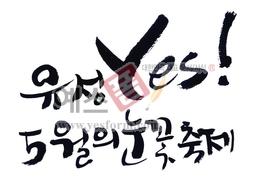 섬네일: 유성 Yes5월의눈꽃축제 - 손글씨 > 캘리그래피 > 행사/축제