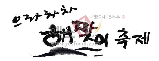 미리보기: 으라차차 해맞이축제 - 손글씨 > 캘리그래피 > 행사/축제