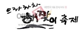 섬네일: 으라차차 해맞이축제 - 손글씨 > 캘리그래피 > 행사/축제