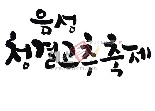 미리보기: 음성 청결고추축제 - 손글씨 > 캘리그래피 > 행사/축제