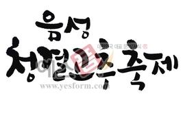 섬네일: 음성 청결고추축제 - 손글씨 > 캘리그래피 > 행사/축제