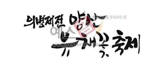 미리보기: 의병제 전양산유채꽃축제 - 손글씨 > 캘리그래피 > 행사/축제