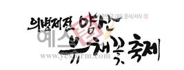 섬네일: 의병제 전양산유채꽃축제 - 손글씨 > 캘리그래피 > 행사/축제