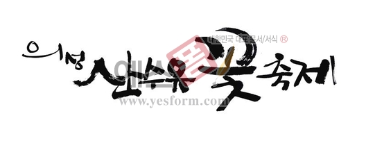 미리보기: 의성 산수유꽃축제 - 손글씨 > 캘리그래피 > 행사/축제
