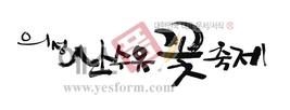 섬네일: 의성 산수유꽃축제 - 손글씨 > 캘리그래피 > 행사/축제