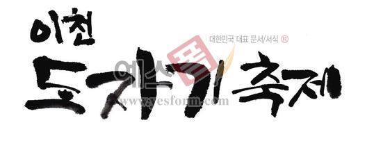 미리보기: 이천 도자기축제 - 손글씨 > 캘리그래피 > 행사/축제