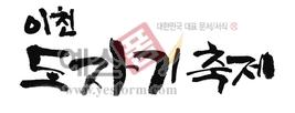 섬네일: 이천 도자기축제 - 손글씨 > 캘리그래피 > 행사/축제
