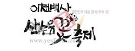 섬네일: 이천 백사산수유꽃축제 - 손글씨 > 캘리그래피 > 행사/축제