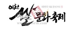 섬네일: 이천 쌀문화축제 - 손글씨 > 캘리그래피 > 행사/축제
