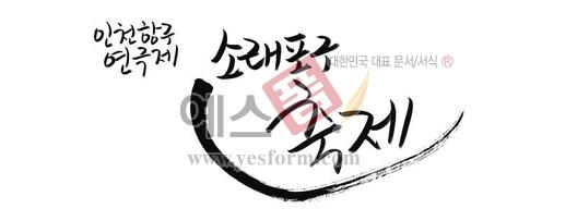 미리보기: 인천항구 연극제소래포구축제 - 손글씨 > 캘리그래피 > 행사/축제