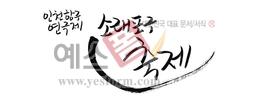 섬네일: 인천항구 연극제소래포구축제 - 손글씨 > 캘리그래피 > 행사/축제