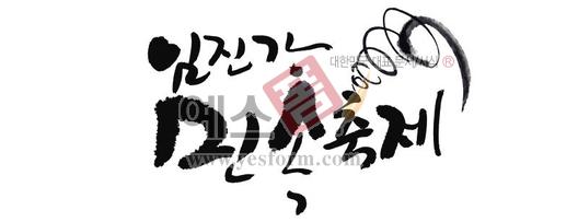 미리보기: 임진강 민속축제 - 손글씨 > 캘리그래피 > 행사/축제