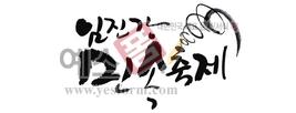 섬네일: 임진강 민속축제 - 손글씨 > 캘리그래피 > 행사/축제