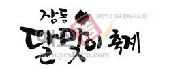 섬네일: 장동 달맞이축제1 - 손글씨 > 캘리그래피 > 행사/축제