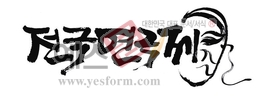 섬네일: 전국연극제 - 손글씨 > 캘리그래피 > 행사/축제