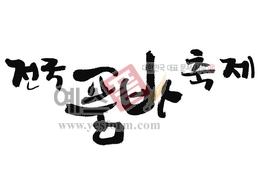섬네일: 전국품바축제 - 손글씨 > 캘리그래피 > 행사/축제