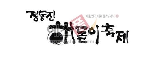 미리보기: 정동진 해돋이축제 - 손글씨 > 캘리그래피 > 행사/축제
