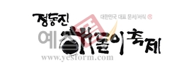 섬네일: 정동진 해돋이축제 - 손글씨 > 캘리그래피 > 행사/축제