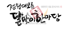 섬네일: 정월대보름 달맞이한마당 - 손글씨 > 캘리그래피 > 행사/축제