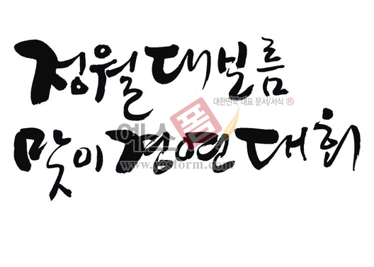 미리보기: 정월대보름 맞이경연대회 - 손글씨 > 캘리그래피 > 행사/축제