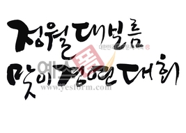 섬네일: 정월대보름 맞이경연대회 - 손글씨 > 캘리그래피 > 행사/축제