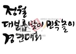섬네일: 정월대보름 맞이민속놀이경연대회 - 손글씨 > 캘리그래피 > 행사/축제