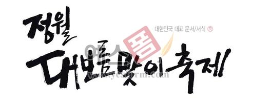 미리보기: 정월대보름 맞이축제 - 손글씨 > 캘리그래피 > 행사/축제
