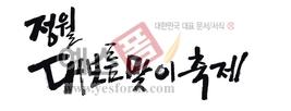 섬네일: 정월대보름 맞이축제 - 손글씨 > 캘리그래피 > 행사/축제