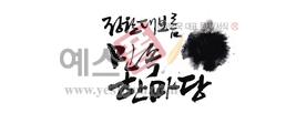 섬네일: 정월대보름 민속한마당 - 손글씨 > 캘리그래피 > 행사/축제