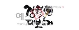 섬네일: 정월대보름제 - 손글씨 > 캘리그래피 > 행사/축제
