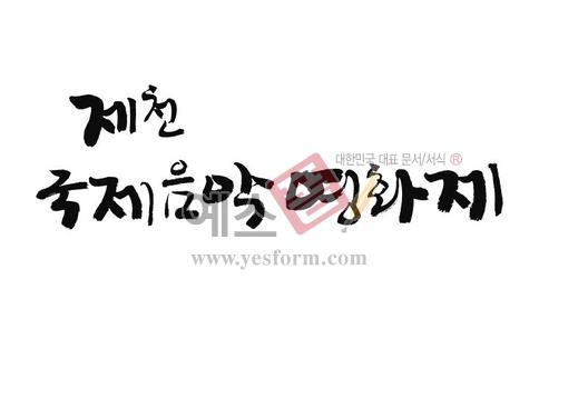 미리보기: 제천 국제음악영화제 - 손글씨 > 캘리그래피 > 행사/축제