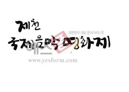 섬네일: 제천 국제음악영화제 - 손글씨 > 캘리그래피 > 행사/축제