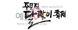섬네일: 주문진 달맞이축제 - 손글씨 > 캘리그래피 > 행사/축제