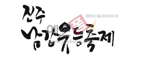 미리보기: 진주 남강유등축제 - 손글씨 > 캘리그래피 > 행사/축제