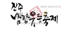 섬네일: 진주 남강유등축제 - 손글씨 > 캘리그래피 > 행사/축제