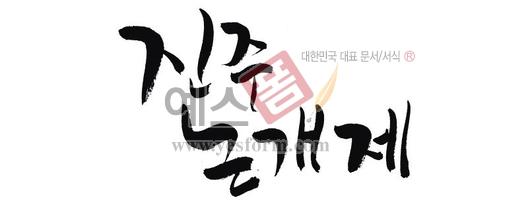 미리보기: 진주논개제 - 손글씨 > 캘리그래피 > 행사/축제
