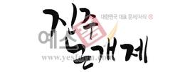 섬네일: 진주논개제 - 손글씨 > 캘리그래피 > 행사/축제
