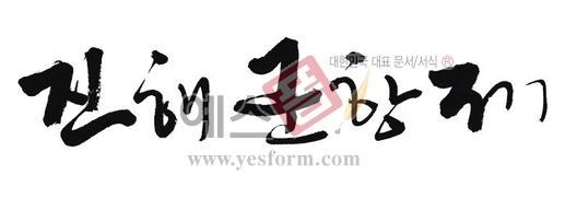 미리보기: 진해군항제 - 손글씨 > 캘리그래피 > 행사/축제