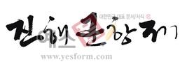 섬네일: 진해군항제 - 손글씨 > 캘리그래피 > 행사/축제