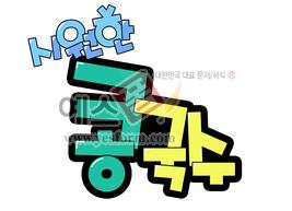 섬네일: 시원한 콩국수 - 손글씨 > POP > 음식점/카페