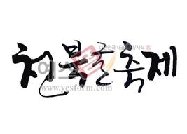 섬네일: 천북굴축제 - 손글씨 > 캘리그래피 > 행사/축제