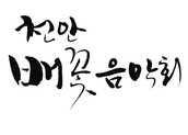 천안 배꽃음악회