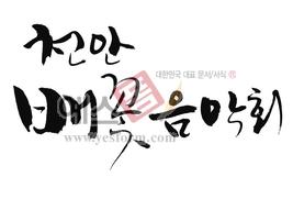 섬네일: 천안 배꽃음악회 - 손글씨 > 캘리그래피 > 행사/축제