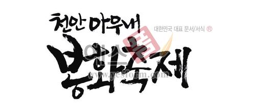 미리보기: 천안 아우내봉화축제 - 손글씨 > 캘리그래피 > 행사/축제