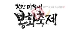 섬네일: 천안 아우내봉화축제 - 손글씨 > 캘리그래피 > 행사/축제