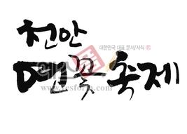 섬네일: 천안 연꽃축제 - 손글씨 > 캘리그래피 > 행사/축제