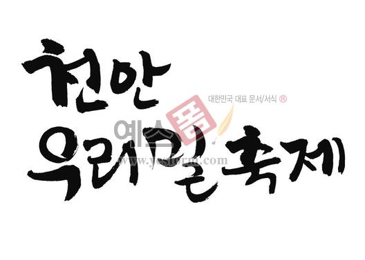 미리보기: 천안 우리밀축제 - 손글씨 > 캘리그래피 > 행사/축제