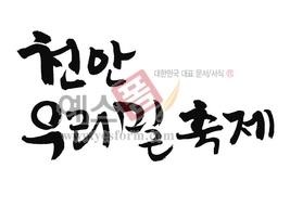 섬네일: 천안 우리밀축제 - 손글씨 > 캘리그래피 > 행사/축제