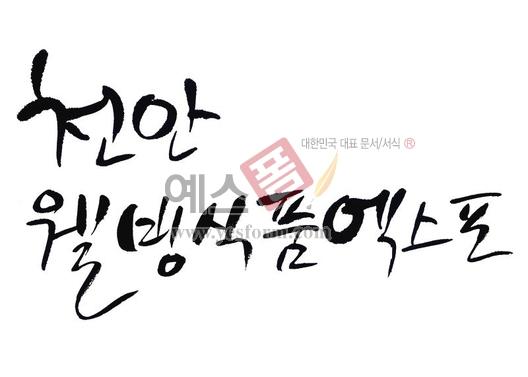 미리보기: 천안 웰빙식품엑스포 - 손글씨 > 캘리그래피 > 행사/축제